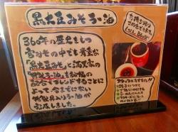 黒大豆みそラー油の説明