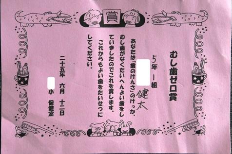 P1070471 - コピー