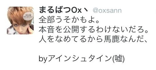 ox twitter