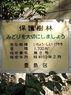 長崎神社@東京都豊島区C