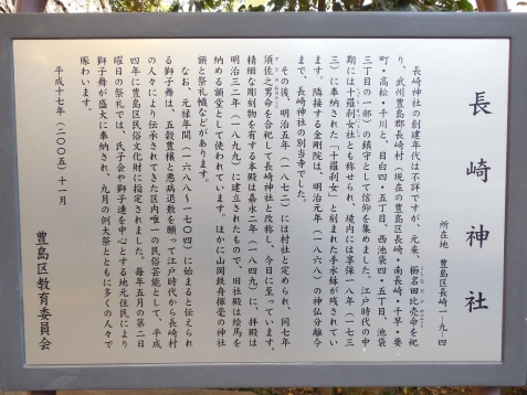 長崎神社@東京都豊島区D