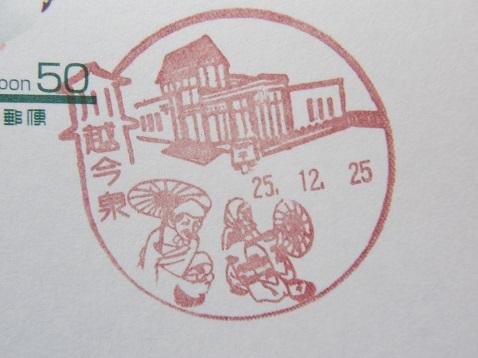 川越今泉郵便局の風景印@川越市