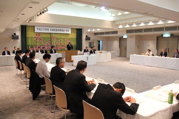 20130527平成25年度北海道基地協議会総会