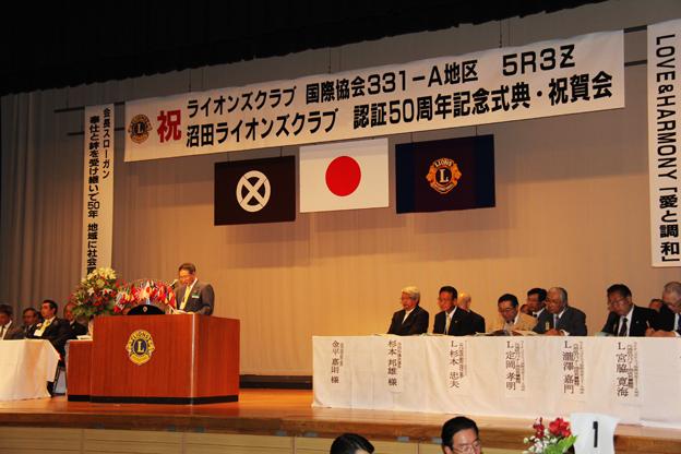 20130616沼田ライオンズクラブ認証50周年記念式典