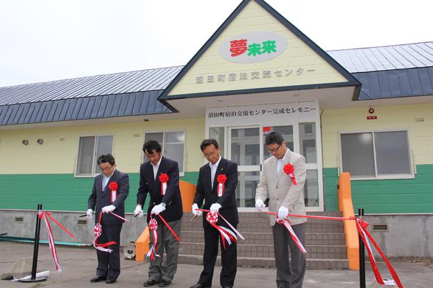 20130726沼田町宿泊交流センター「夢未来」がオープン