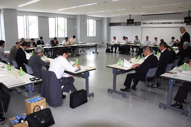 20130919沼田町と少年矯正及び更生保護機関との意見交換会