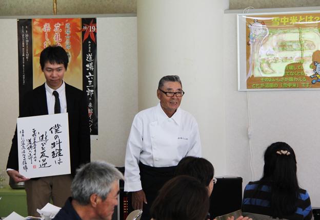 20131019和の巨匠 道場六三郎 花籠弁当盛りを楽しむ会
