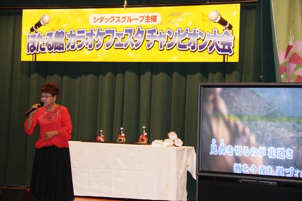 20131102ほたる館カラオケフェスタチャンピオン大会