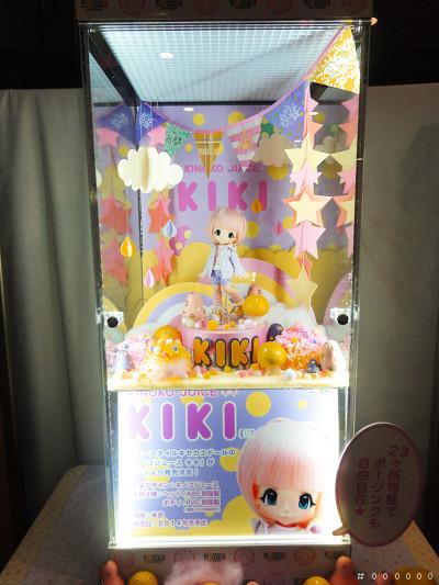 1409016_kiki1.jpg