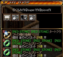 RedStone 130717[05]