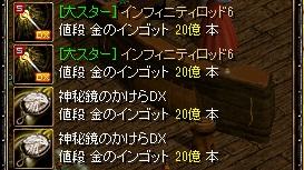 RedStone 130717[06]