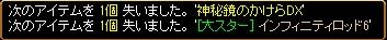 RedStone 130717[07]