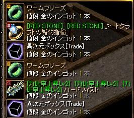 RedStone 130717[09]