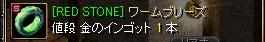 RedStone 130717[12]