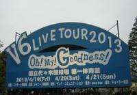 4月20日V6コン