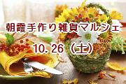 10月26日朝霞手作り雑貨マルシェ