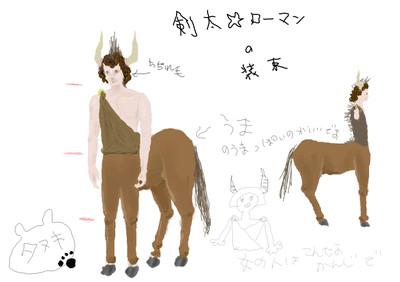 剣太☆ローマン