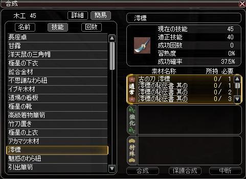 幽界武器1