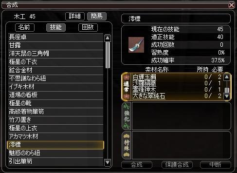 幽界武器2