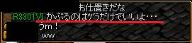 Rさんヅラ2