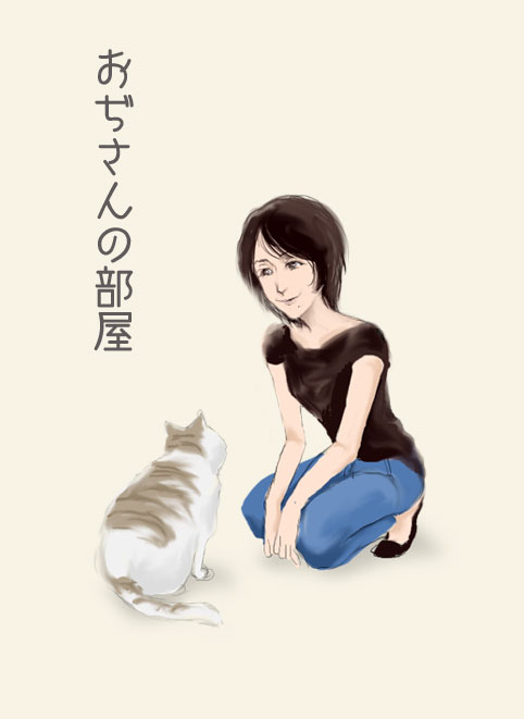ぴょん吉さん 猫とおぢさん。