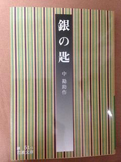銀の匙1 - コピー