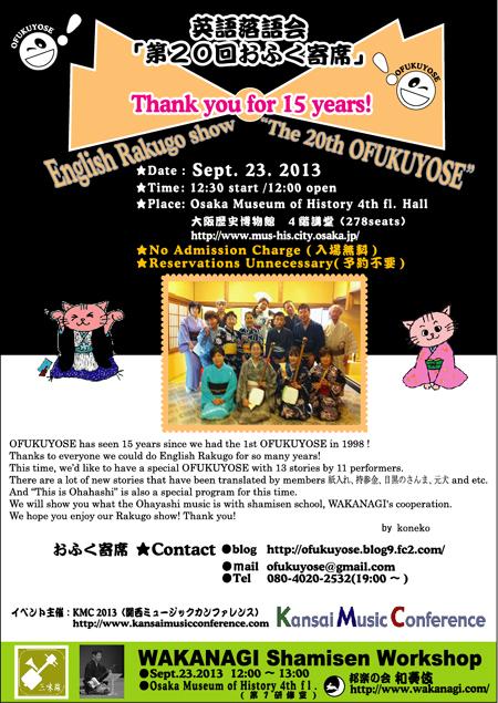 20130923OFUKUYOSE_表_blog