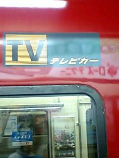 8000 テレビカー