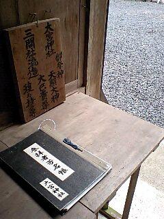 大宮神社 (7)