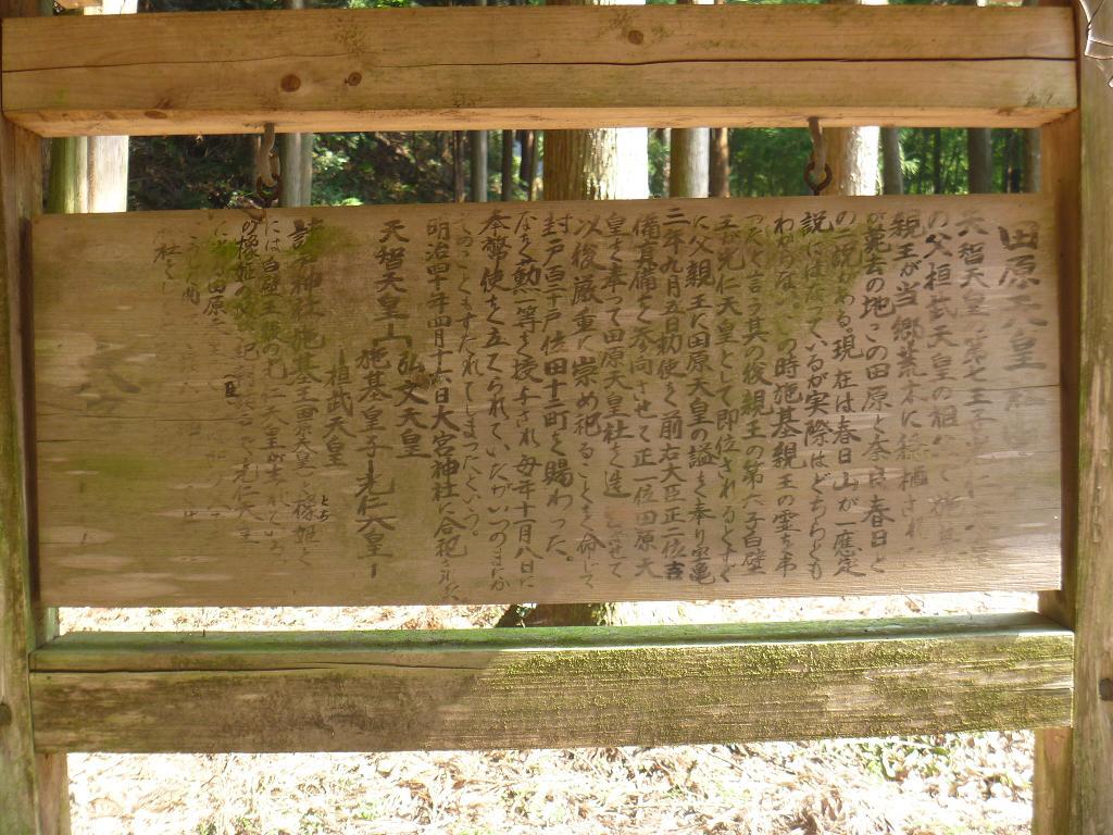 田原天皇  (4)