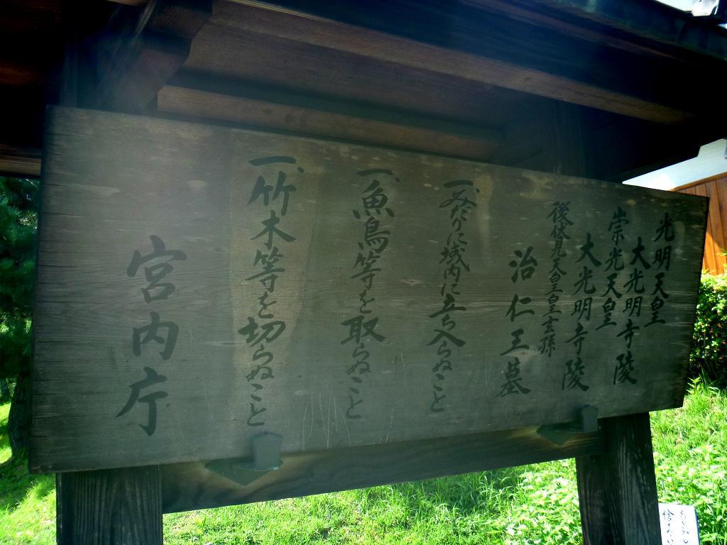 大光明寺陵 (3)