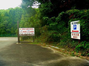 伏見城運動公園第2駐車場  (2)
