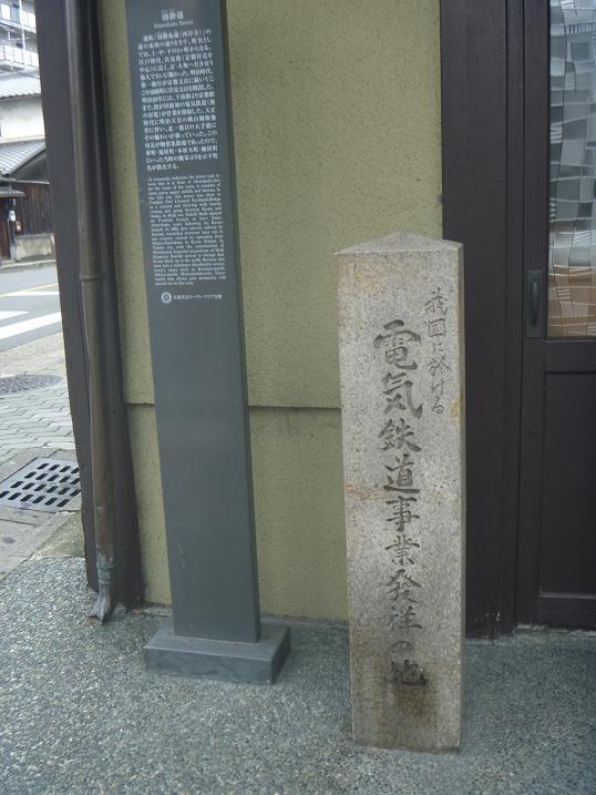 電気鉄道事業発祥の地 a(1)