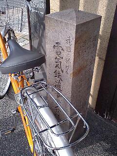 電気鉄道事業発祥の地 (2)