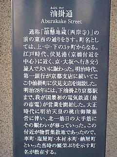 電気鉄道事業発祥の地 (3)