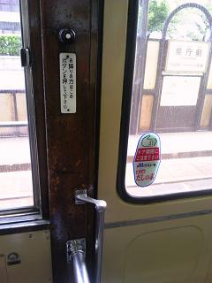 伊予鉄道市内線  (8)