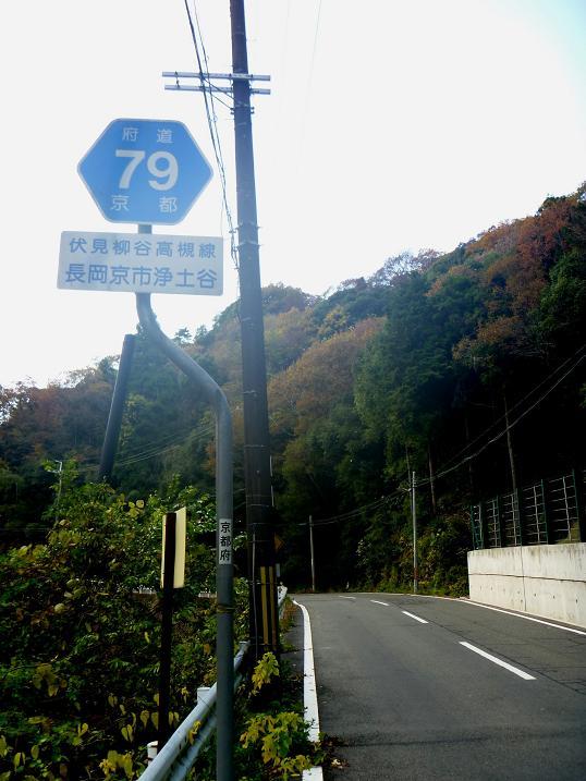 京都府道・大阪府道79号伏見柳谷高槻線 07 (12)