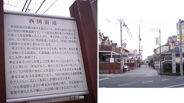 京都府道・大阪府道79号伏見柳谷高槻線05 (9)