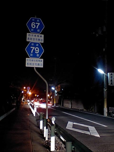 京都府道・大阪府道79号伏見柳谷高槻線05 (10)