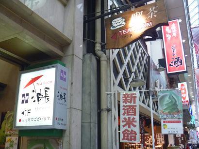 茶寮 油長 (3)