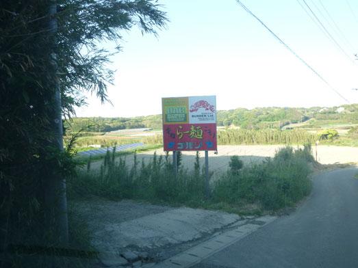 らーめんゴルジ千葉県旭市の秘境めし017