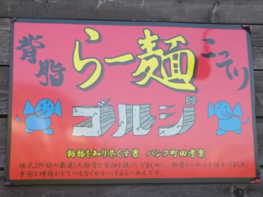 らーめんゴルジこってり背脂らー麺秘境めし029