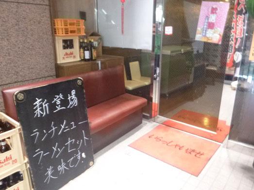 浅草橋方味苑でランチメニューおかわり自由006