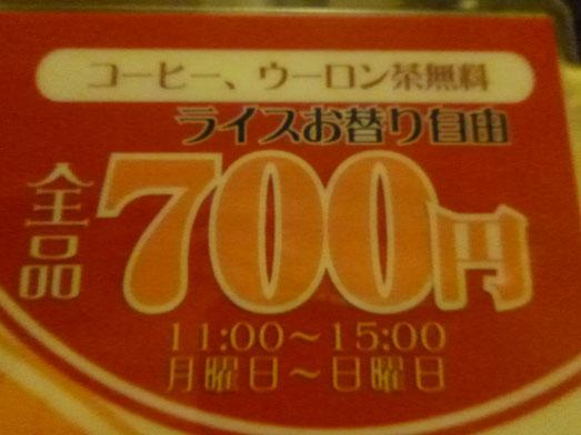 浅草橋方味苑でランチメニューおかわり自由014