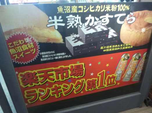 塩沢菓子杜氏喜太郎の半熟カステラ001