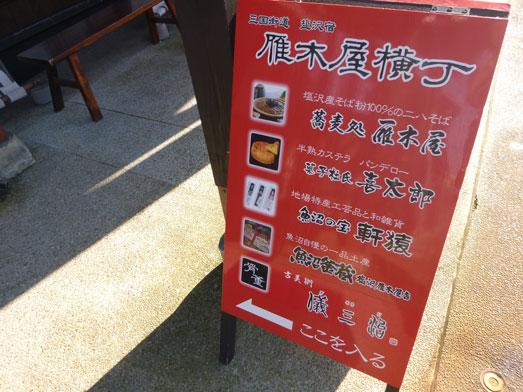 塩沢菓子杜氏喜太郎の半熟カステラ005