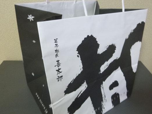 塩沢菓子杜氏喜太郎の半熟カステラ010