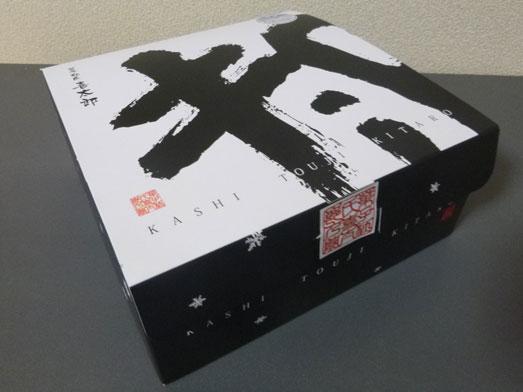 塩沢菓子杜氏喜太郎の半熟カステラ011