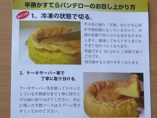塩沢菓子杜氏喜太郎の半熟カステラ014