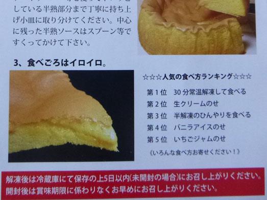 塩沢菓子杜氏喜太郎の半熟カステラ018